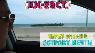 Key West. Покажем атмосферу острова лучше чем Орёл и Решка!