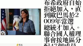 影/美國退出聯合國人權理事會 批「政治偏見的糞坑」