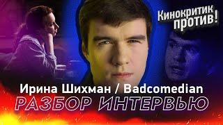 BadComedian у Ирины Шихман / А поговорить? / Разбор интервью