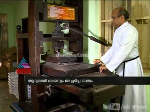 Story of the first printing press in Kerala