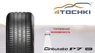 Pirelli Cinturato P7 - топливная экономичность