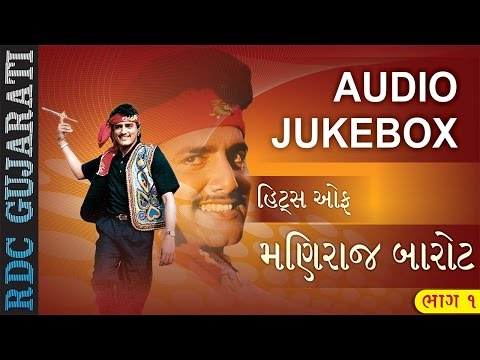 Hits Of Maniraj Barot - Vol 1 | Gujarati Lok Geet Songs | Audio JUKEBOX | Super Hit Gujarati Songs