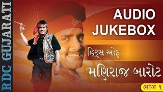 Hits Of Maniraj Barot - Vol 1 | Gujarati Lok Geet Songs | Audio JUKEBOX | Super Hit Gujarati Songs