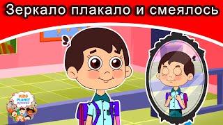 Зеркало плакало и смеялось   русские сказки   сказки на ночь для детей   русские сказки мультфильм