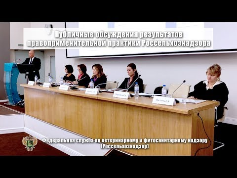 Публичные обсуждения результатов правоприменительной практики Россельхознадзора
