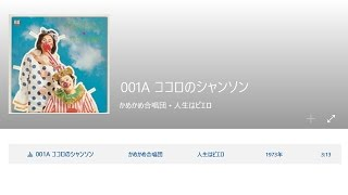 001A ココロのシャンソン 作詞:赤塚不二夫、作曲:加藤和彦、編曲:ク...
