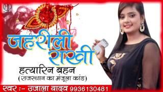 जहरीली राखी (हत्यारिन बहन) - Jahrili Rakhi - Ujala Yadav - उजाला यादव - Bhojpuri Birha 2018