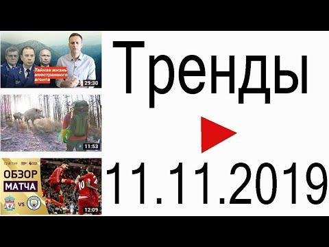 Тренды ютуба 11.11.2019 | Алексей Навальный, SlivkiShow, PRO Английский футбол