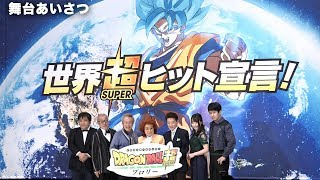 映画『ドラゴンボール超 ブロリー』公開記念舞台あいさつが丸の内TOEIで...