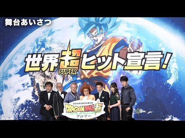 野沢雅子、悟空と共に目指すのは東京五輪!?映画『ドラゴンボール超 ブロリー』公開記念舞台あいさつ  その1