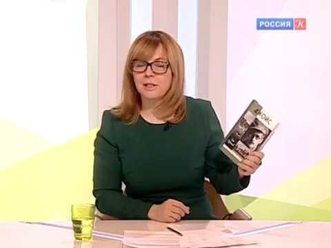 Джеймс Джойс и его роман УЛИСС.