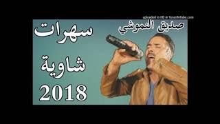 شيخ  و القصبة ابراهيم صديق النموشي  2018
