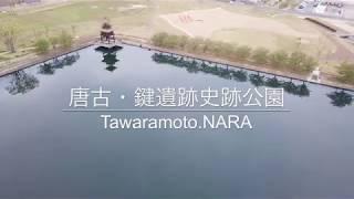 唐古・鍵遺跡史跡公園 奈良県田原本町 ドローン空撮