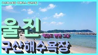울진 구산해수욕장 여행 코스 알려드림 캠핑클럽 핑클이 …