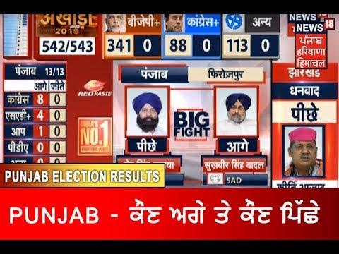 ਦੈਖੋ Punjab 'ਚ ਕੌਣ ਅਗੇ ਤੇ ਕੌਣ ਪਿੱਛੇ   Lok Sabha Election Results 2019 LIVE Coverage   Latest News