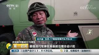 《第一时间》 20191003 2/2| CCTV财经
