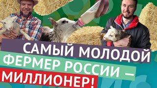 Борис Брюква 10. Самый молодой фермер России - миллионер