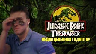 Jurassic Park: Trespasser [Бородатые игры Lite]