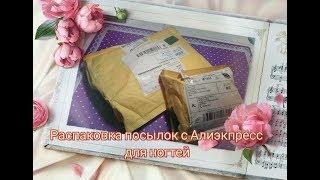 Розпакування посилок з Алиэкпресс для нігтів 9