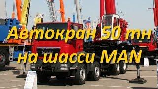 Автокран 50т на MANе - новинка! Обзор автокрана на выставке СТТ-2014!