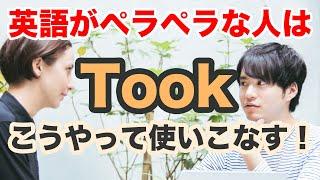 英語がペラペラな人はTakeの過去形『Took』をこうやって使いこなす!【意味と使い方が身に付くリピート練習】