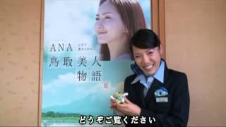 ANA キャビンアテンダント 田中綾乃さんが鳥取県を実際に旅をし体験...