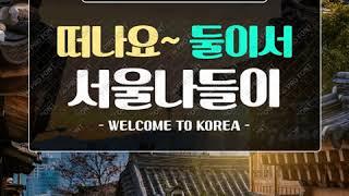인천공항콜밴의 서울나들이