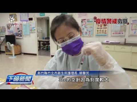 竹北換細支注射筒 1790份疫苗閣加注165人