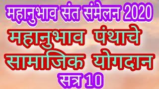 महानुभाव संत समेलन ( समाप्ति ) सत्र-10 , Mahanubhav Sant Sammelan 2020, Satr 10