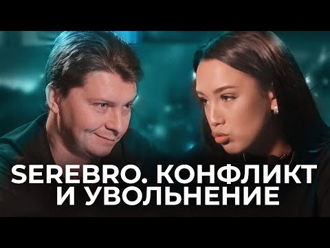 Конфликт с Серябкиной. Жизнь в группе Серебро. Фадеев и увольнения. Ирина Титова интервью