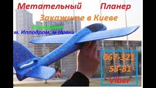Самолёт/Планер/Хит Лета 2018/заказать в Киеве 0673215381(, 2018-06-19T11:16:21.000Z)