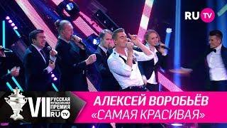 Алексей Воробьёв - «Самая красивая»