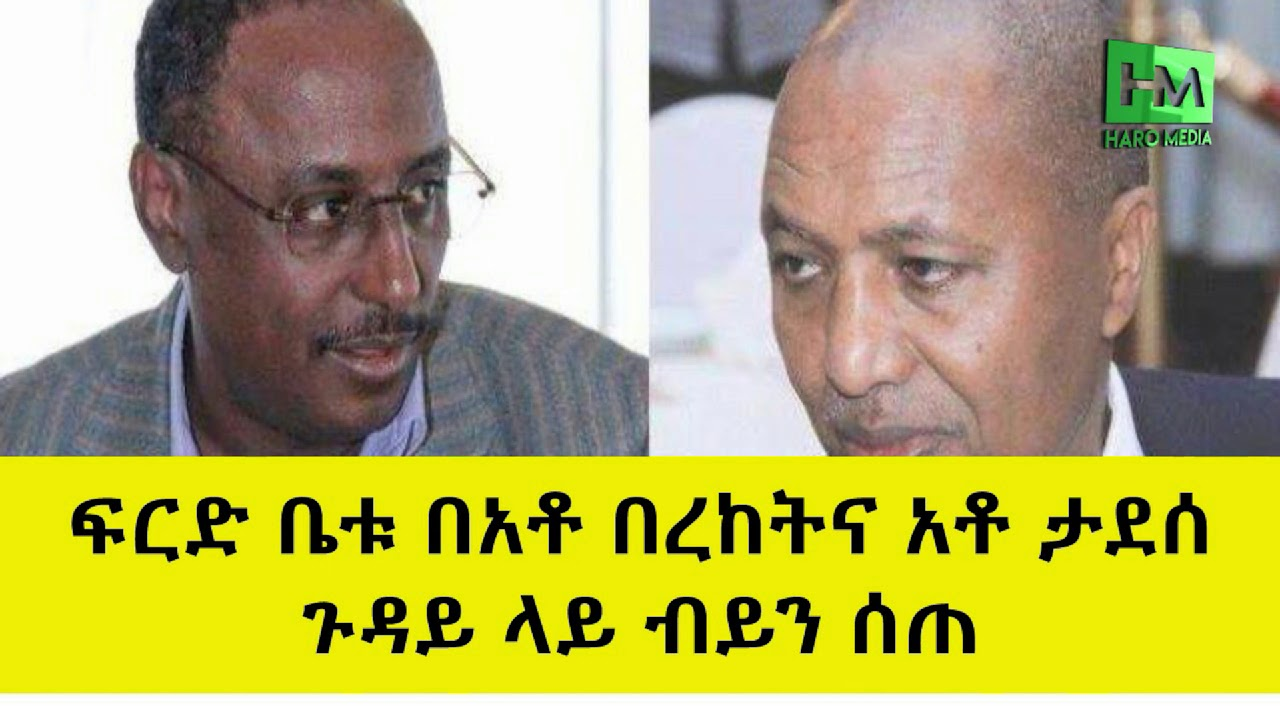 Court Day Of Ato Bereket And Ato Tadesse