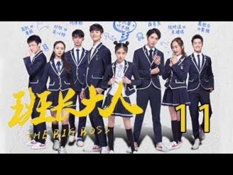 班长大人 11丨The Big Boss 11(主演:李凯馨,黄俊捷)