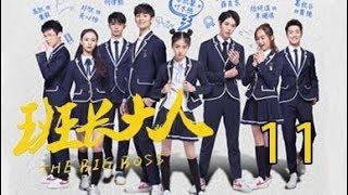 班长大人 11丨The Big Boss 11(主演:李凯馨,黄俊捷) English Sub