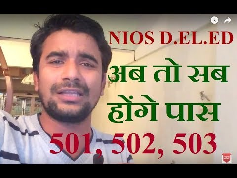 NIOS deled Everyone will Pass in 501, 502, 503 Exam | All the Best | Online Partner