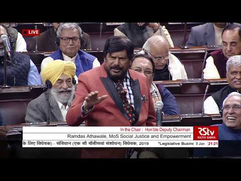 Sh. Ramdas Athawale's Speech | The Constitution (124th Amendment) Bill, 2019