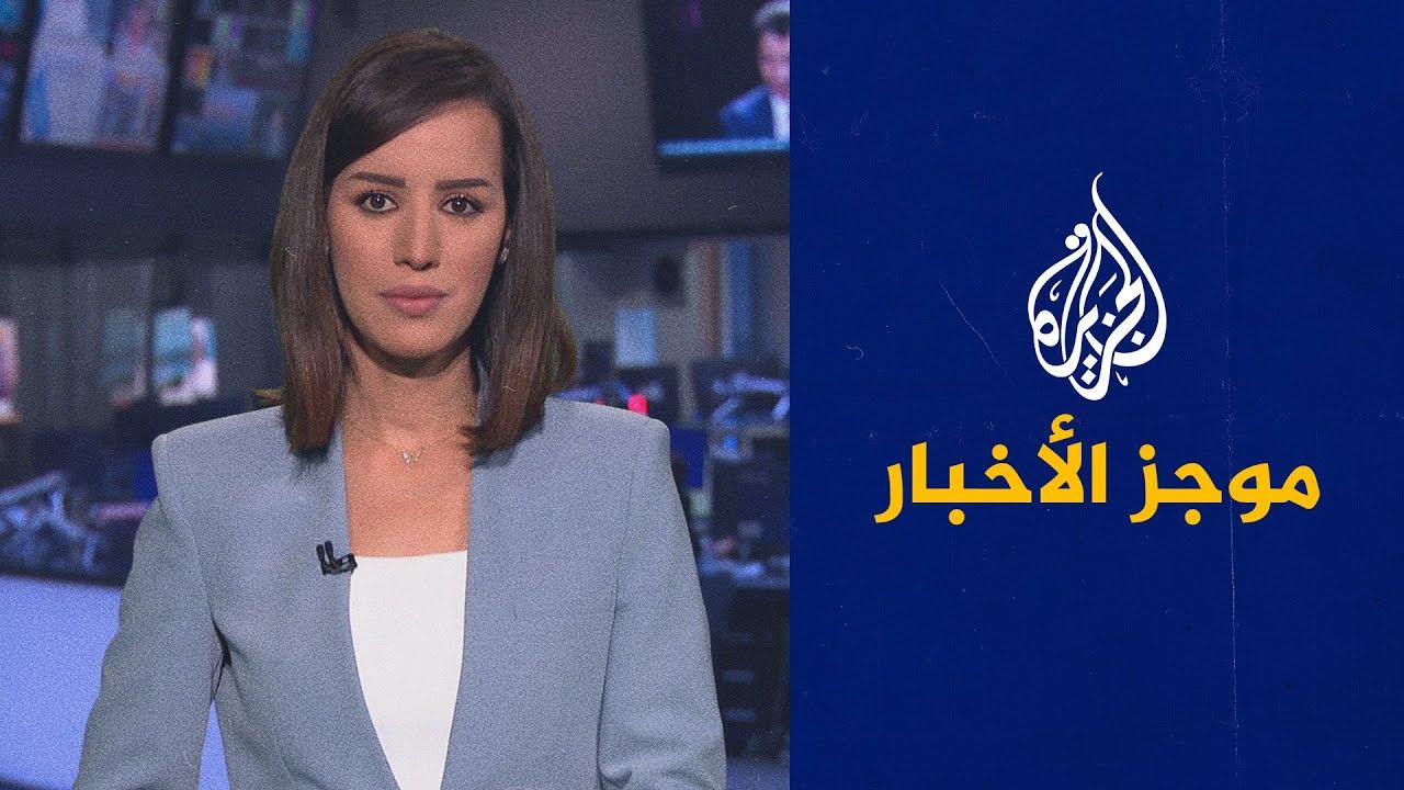 موجز الأخبار - التاسعة صباحا 22/09/2021  - نشر قبل 60 دقيقة