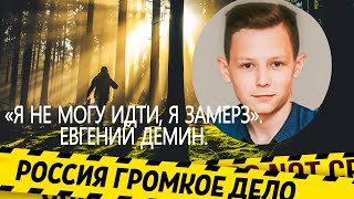 «Я не могу идти, я замёрз»: пропавший в лесу солдат-срочник просил службу 112 найти его(ЗАПИСЬ РАЗГО