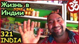 ИНДИЯ Вриндаван. Жизнь в Индии. Толпы людей, вкусная еда и мои покупки