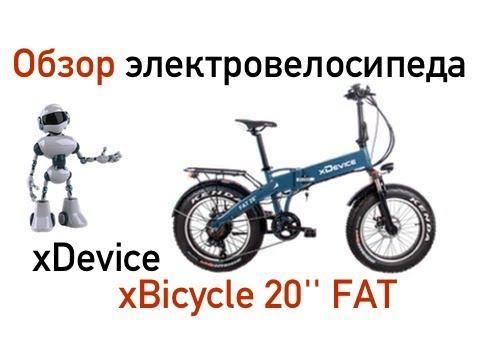 XDevice XBicycle-20ФЭТ, обзор электровелосипеда