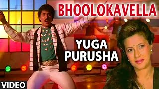 Bhoolokavella Video Song || Yuga Purusha || S.P. Balasubrahmanyam