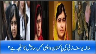 Malala yousaf zai come back in pakistan after 10 year later maximum