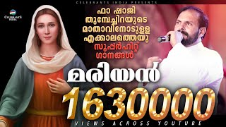 Marian | Top Hit Christian Songs by Fr Shaji Thumpechirayil | Evergreen Marian Songs
