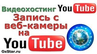 Создание видео - Запись с веб-камеры на Ютубе. Способы создания видео. Создание видео на Ютубе(Чтобы получить доступ к бесплатному онлайн-тренингу