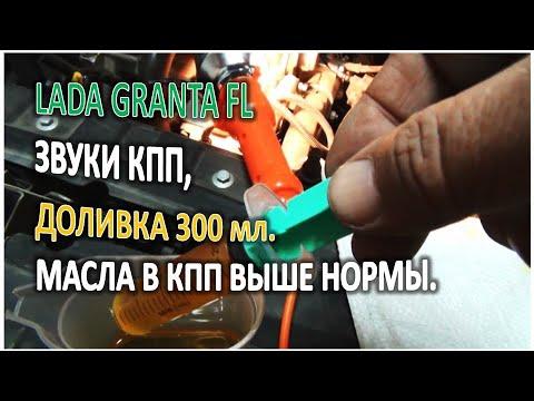 LADA GRANTA FL Слушаем звуки КПП добавляем масла 300 мл выше нормы