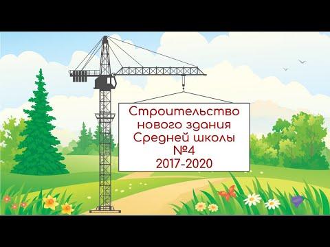 Видеоролик о строительстве нового здания школы №4 г. Кольчугино