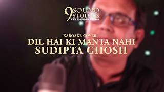 Dil Hai Ke Manta Nahi | SUDIPTA GHOSH | COVER | 9 SOUND STUDIOS