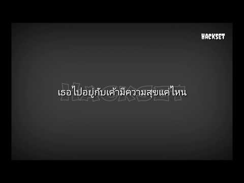 Hackset - รู้สึก( I Feel Tears ) Audio Lyrics song Acoustic #โอตะร่างหมี
