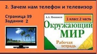 Роль средств связи/Зачем нам телефон (Окружающий мир 1 класс Крючкова)